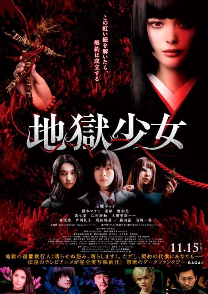 Hell Girl (2006)