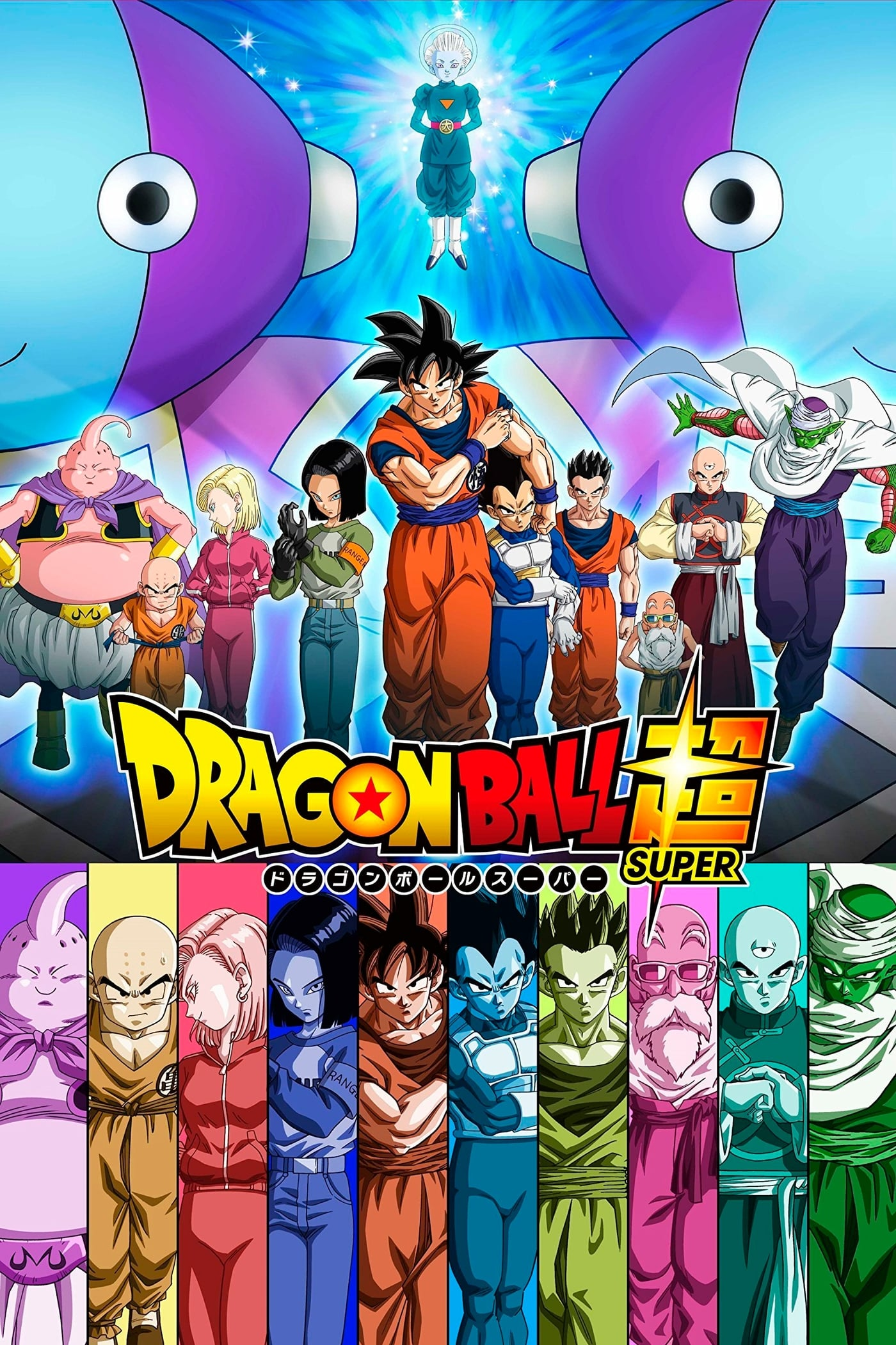 Dragon Ball Super - Season 1
