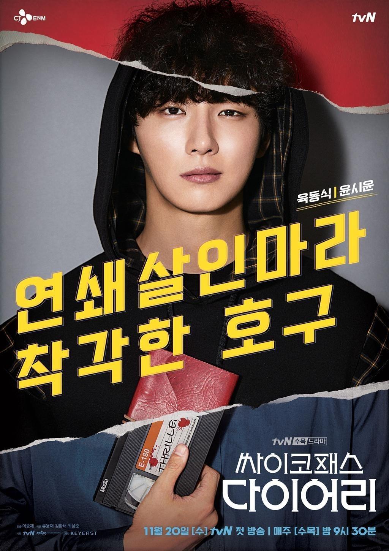 Nonton Drama Korea Psychopath Diary (2019)