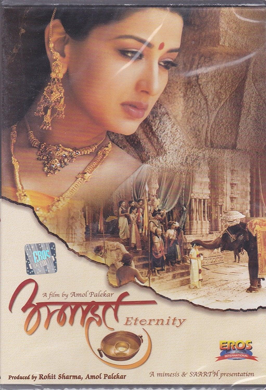 Eternity (2003)