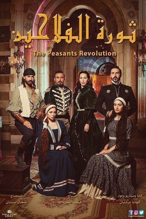 The Peasants Revolution (2018)
