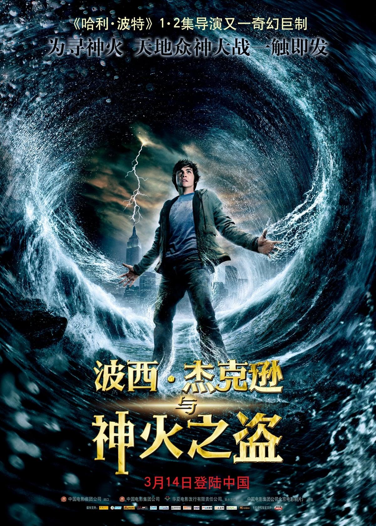 Percy Jackson Film Stream