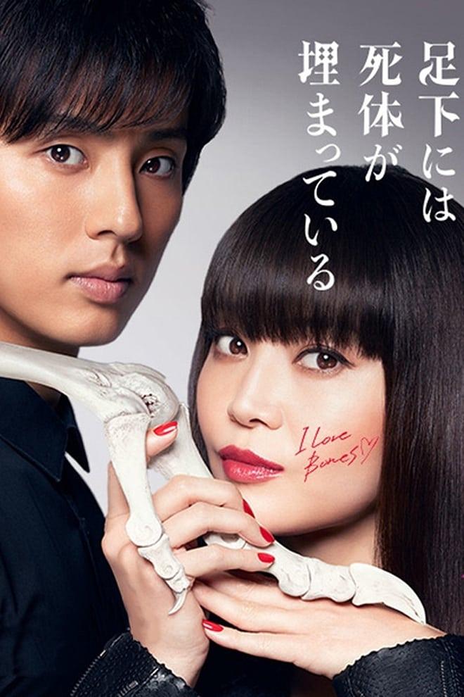 Beautiful Bones: Sakurako's Investigation (2017)