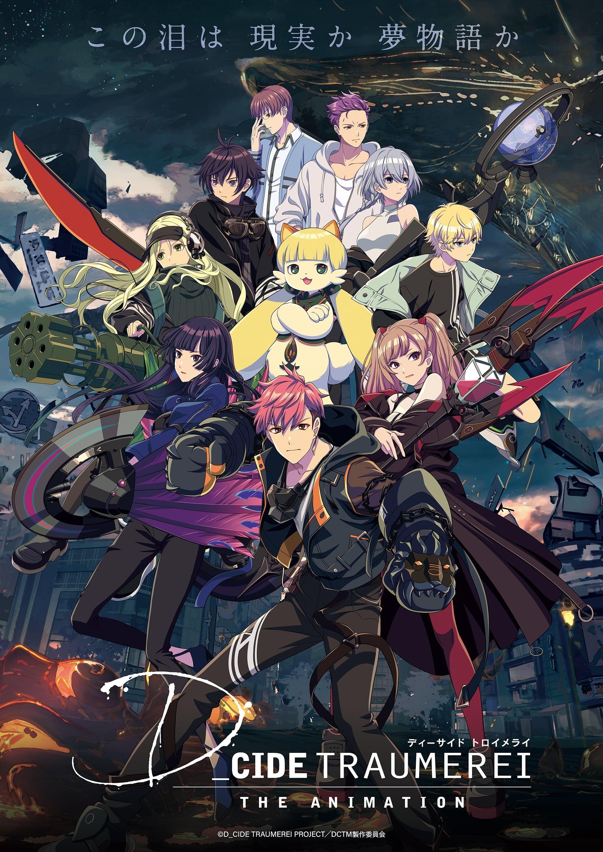 ディーサイドトロイメライ TV Shows About Anime