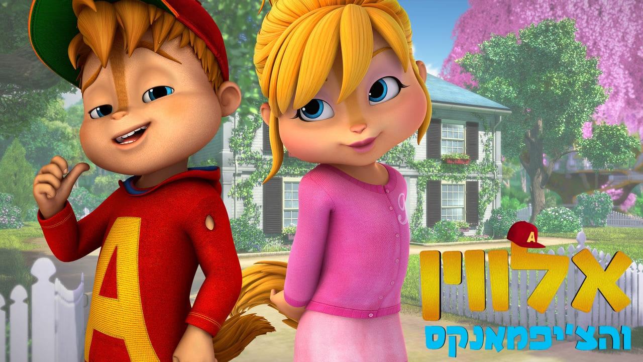 Alvinnn !!! et les Chipmunks - Saison 5