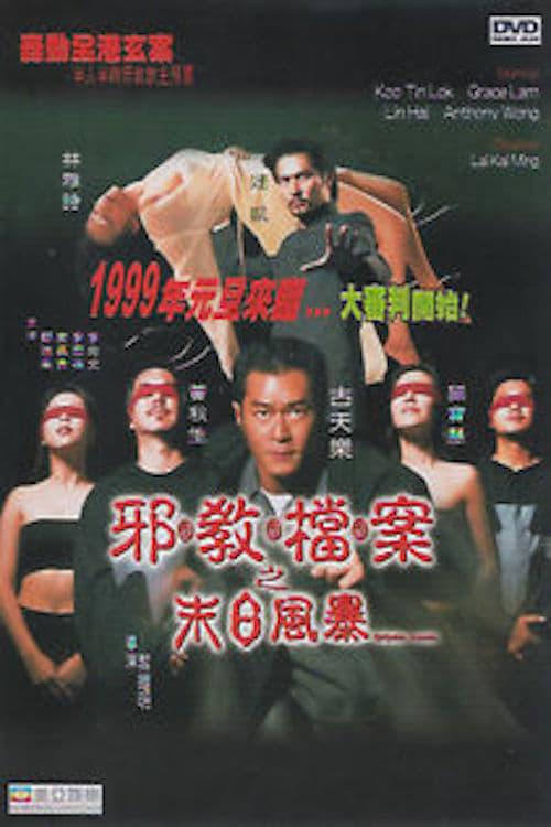 God.com (1998)