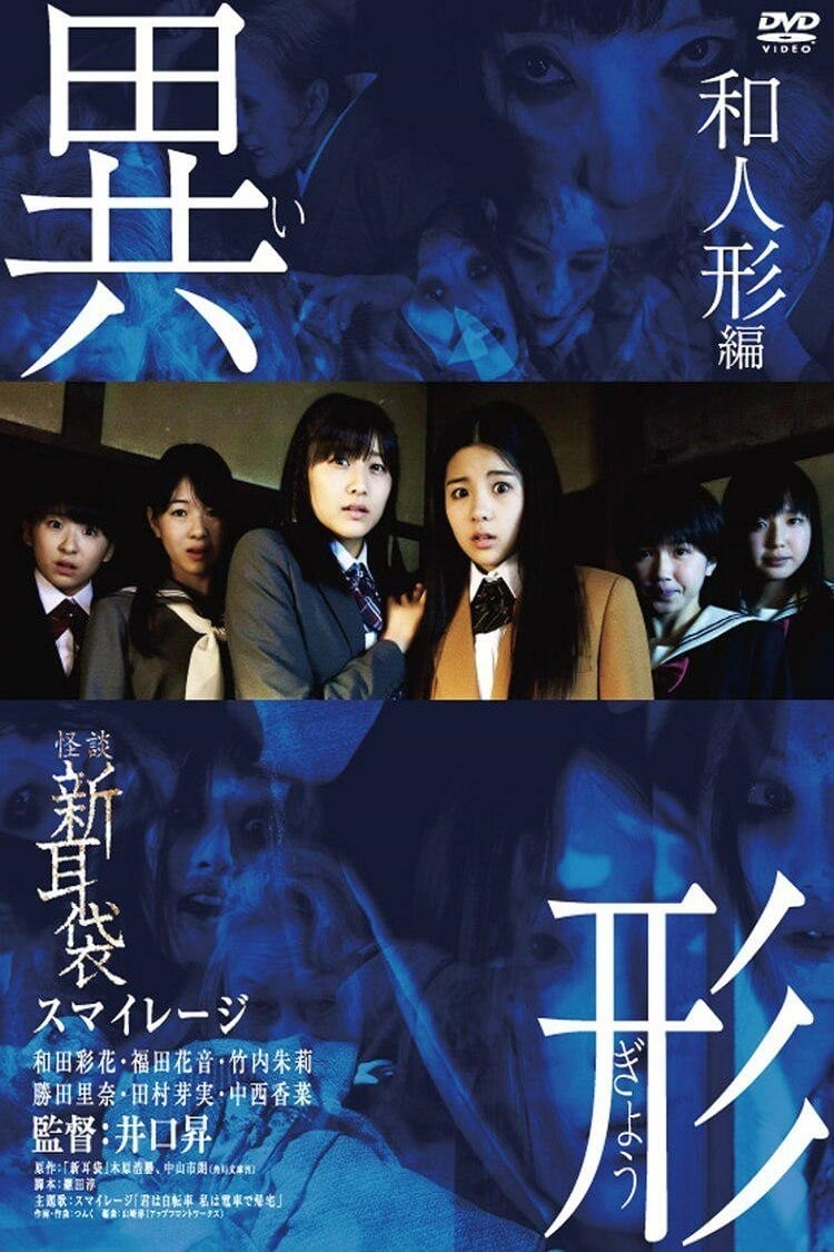 New Tales of Terror from Tokyo and All Over Japan: Ghost Story (2012)