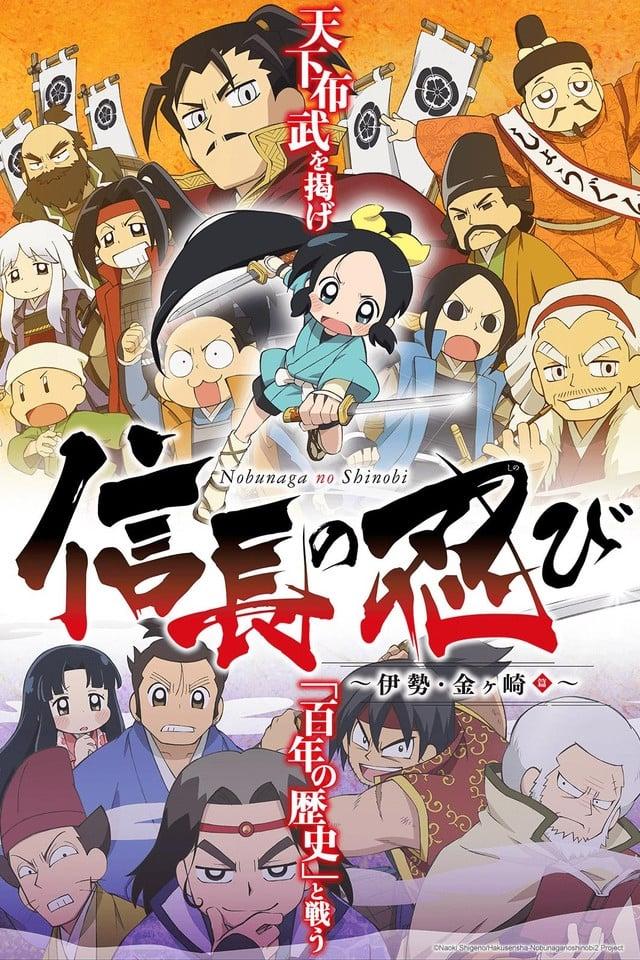 Nobunaga no Shinobi: Ise Kanegasaki-hen - Ninja Girl & Samurai Master (Season 2) (2017)