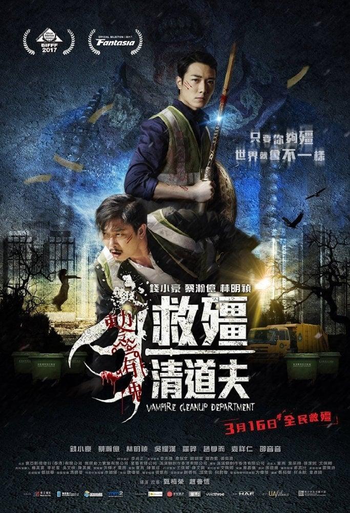 Ver Gao geung jing dou fu Online HD Español (2017)