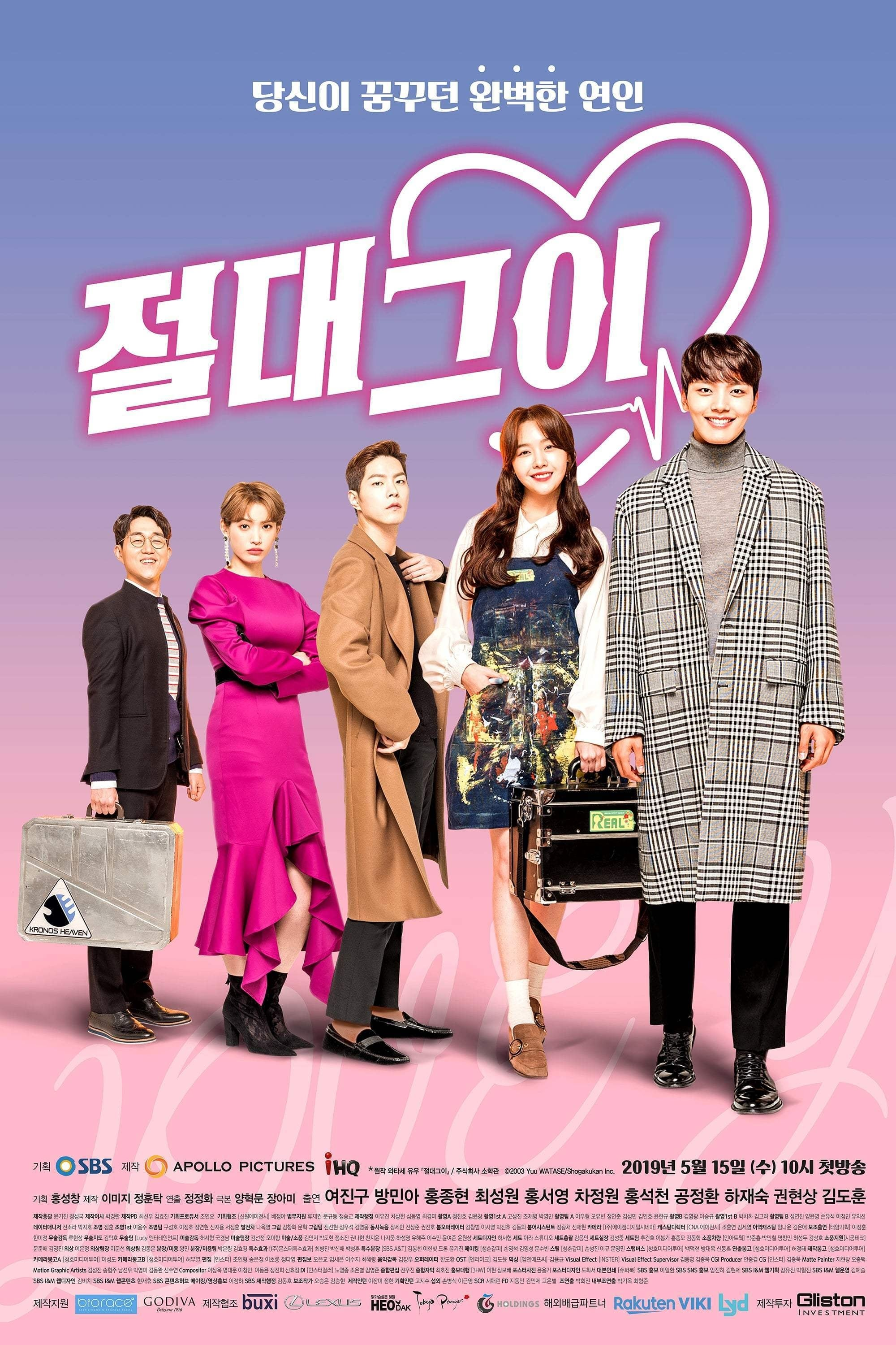My Absolute Boyfriend Season 1