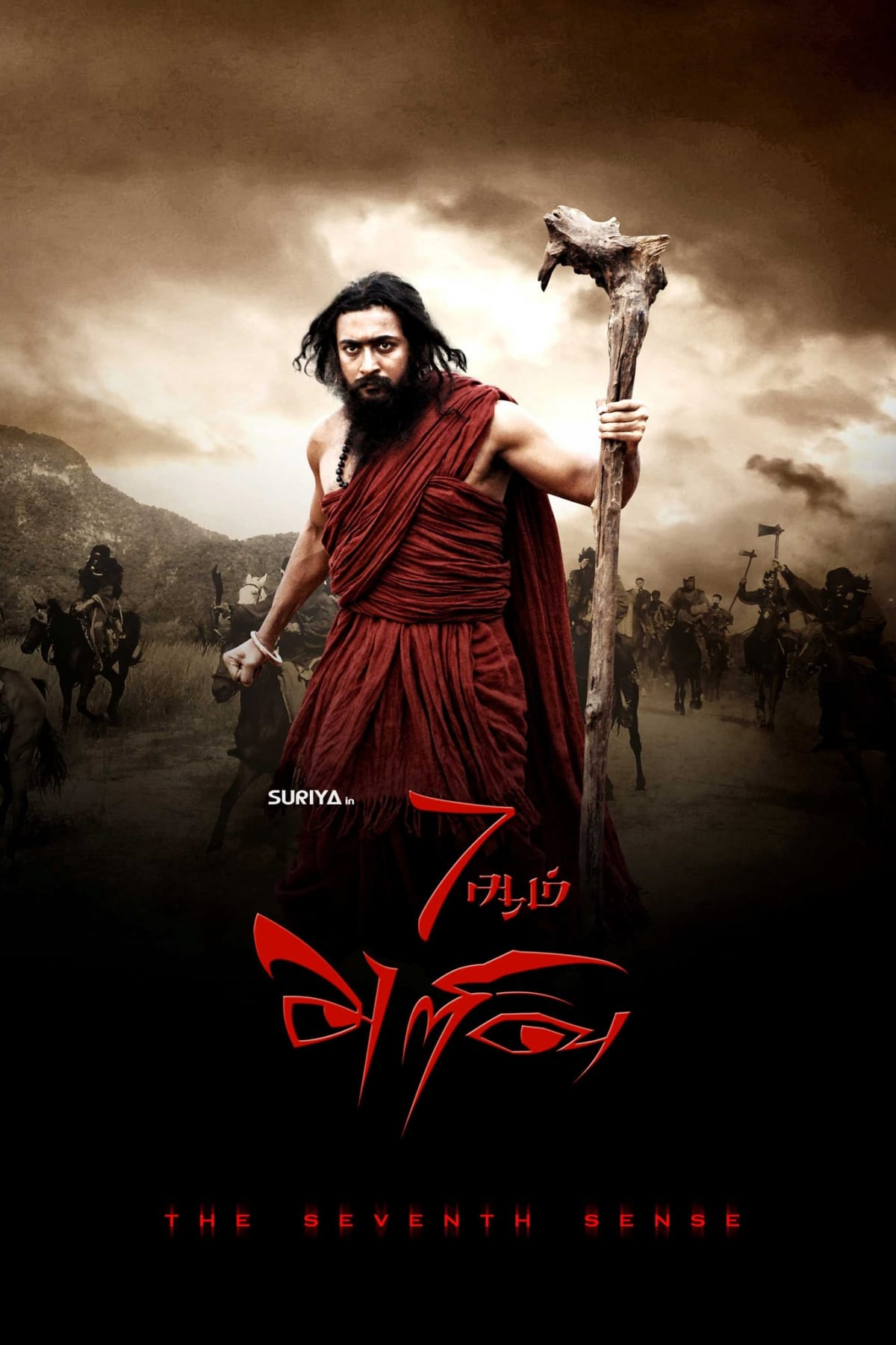 7aum Arivu (aka Chennai vs China) Tamil & Hindi 1080p WEB-DL [6 GB, 3.3 GB] 720p WEB-Rip [2.3 GB, 1.2 GB] | G-Drive