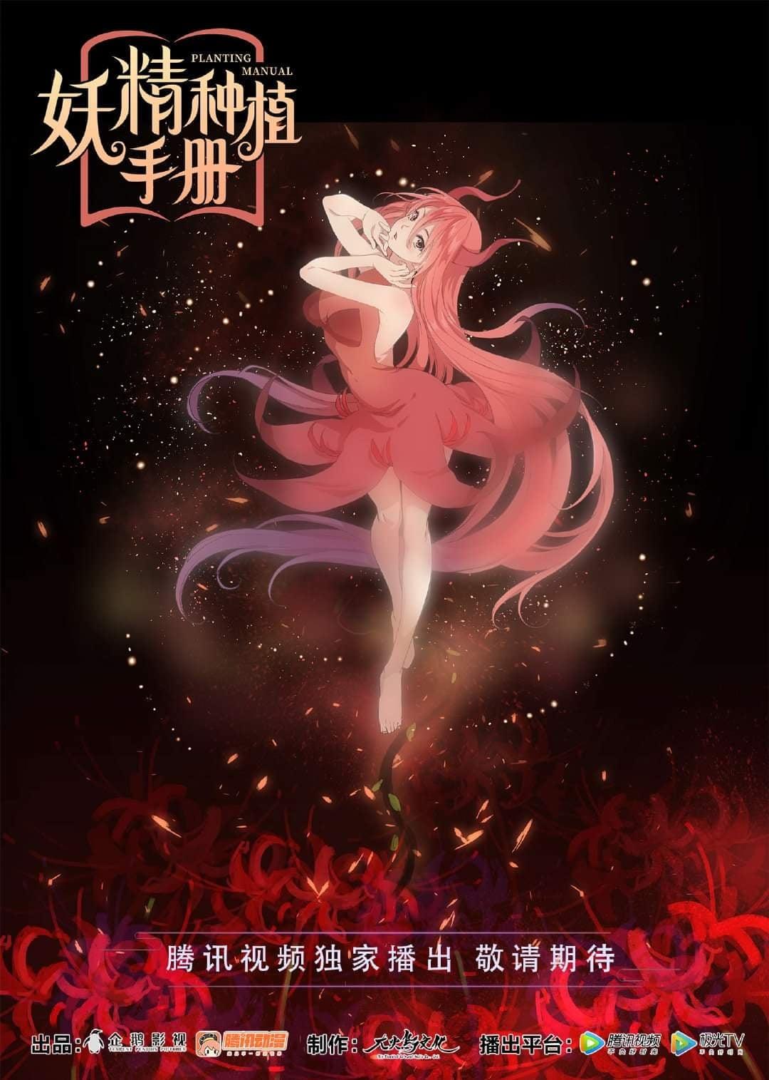 妖精种植手册 (2020)