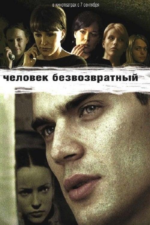 Ver Chelovek Bezvozvratnyy Online HD Español (2006)
