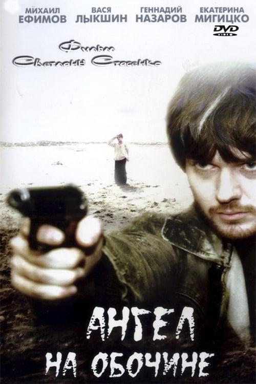 Shantytown Blues (2004)