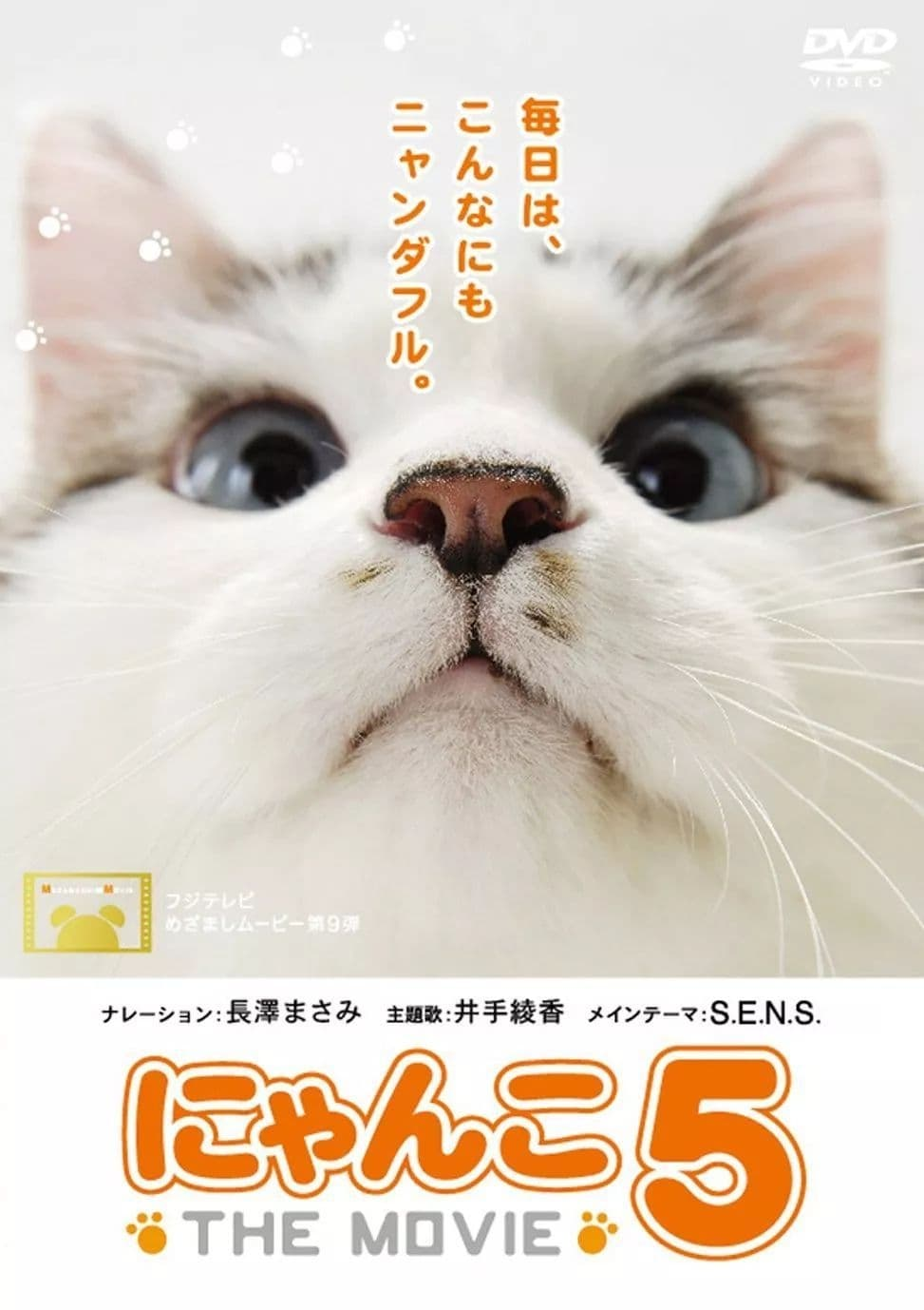 Ver Nyanko the Movie 5 Online HD Español ()