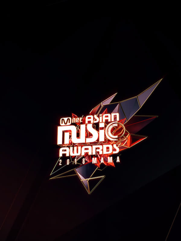 2018 MAMA in HONG KONG (2018)