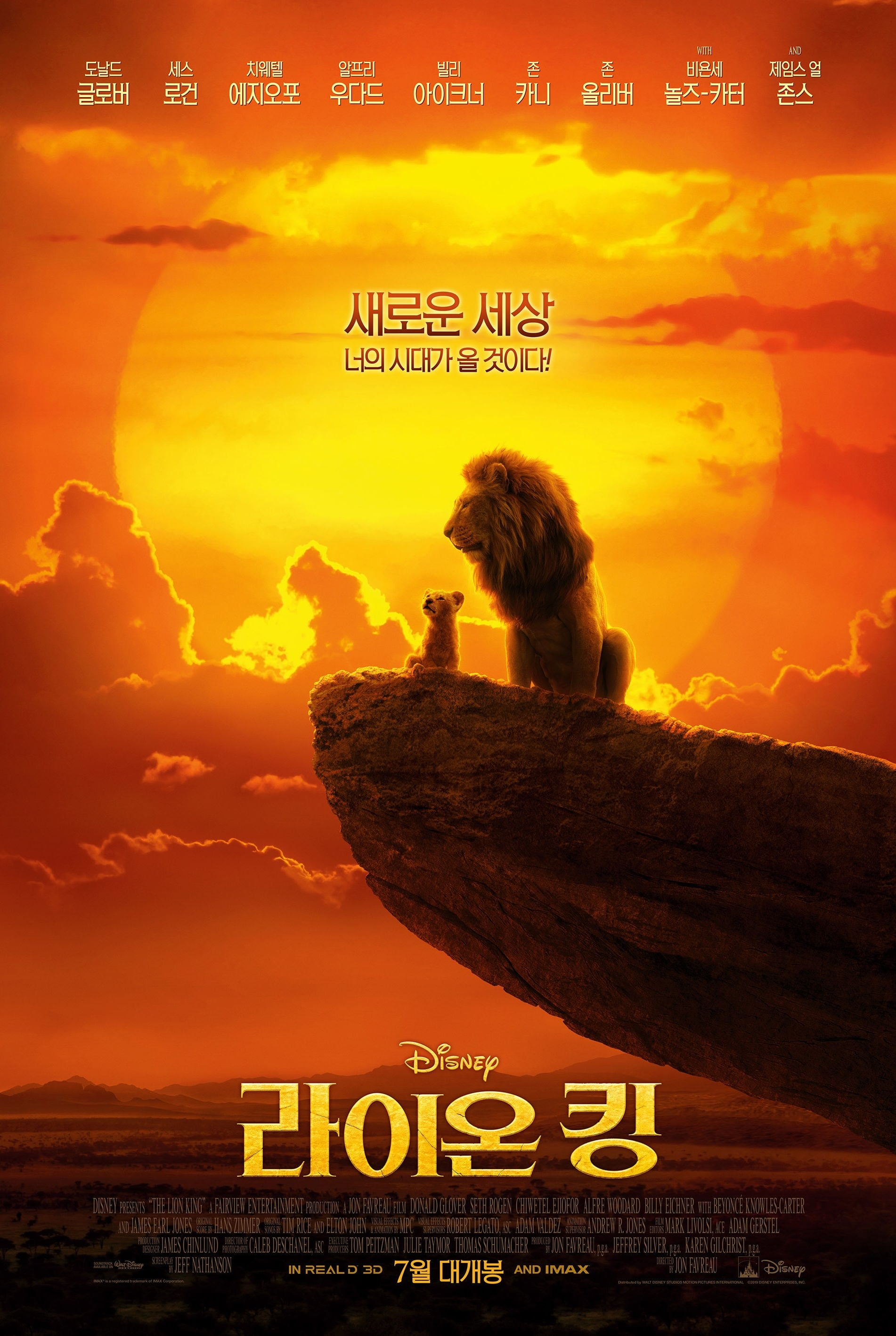 download the lion king  2019  hd 720p full movie for free
