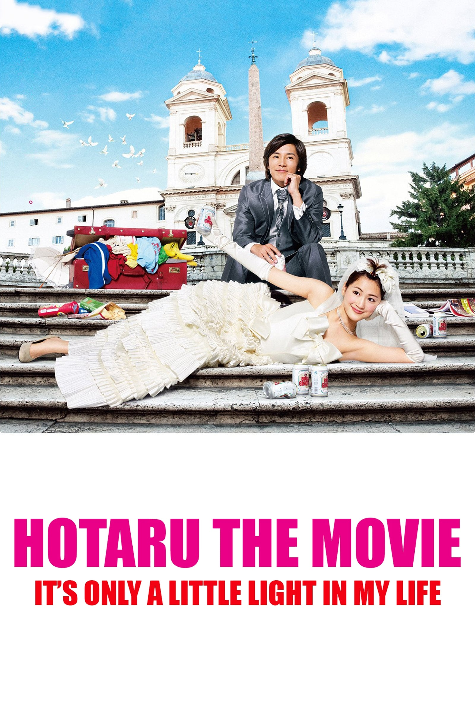 Hotaru the Movie: It's Only a Little Light in My Life (2012)