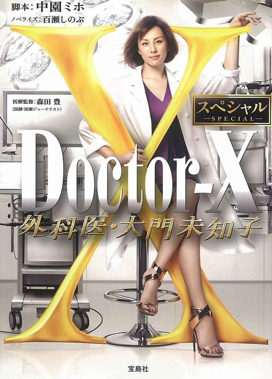 Doctor-X (Special) Sub Indo