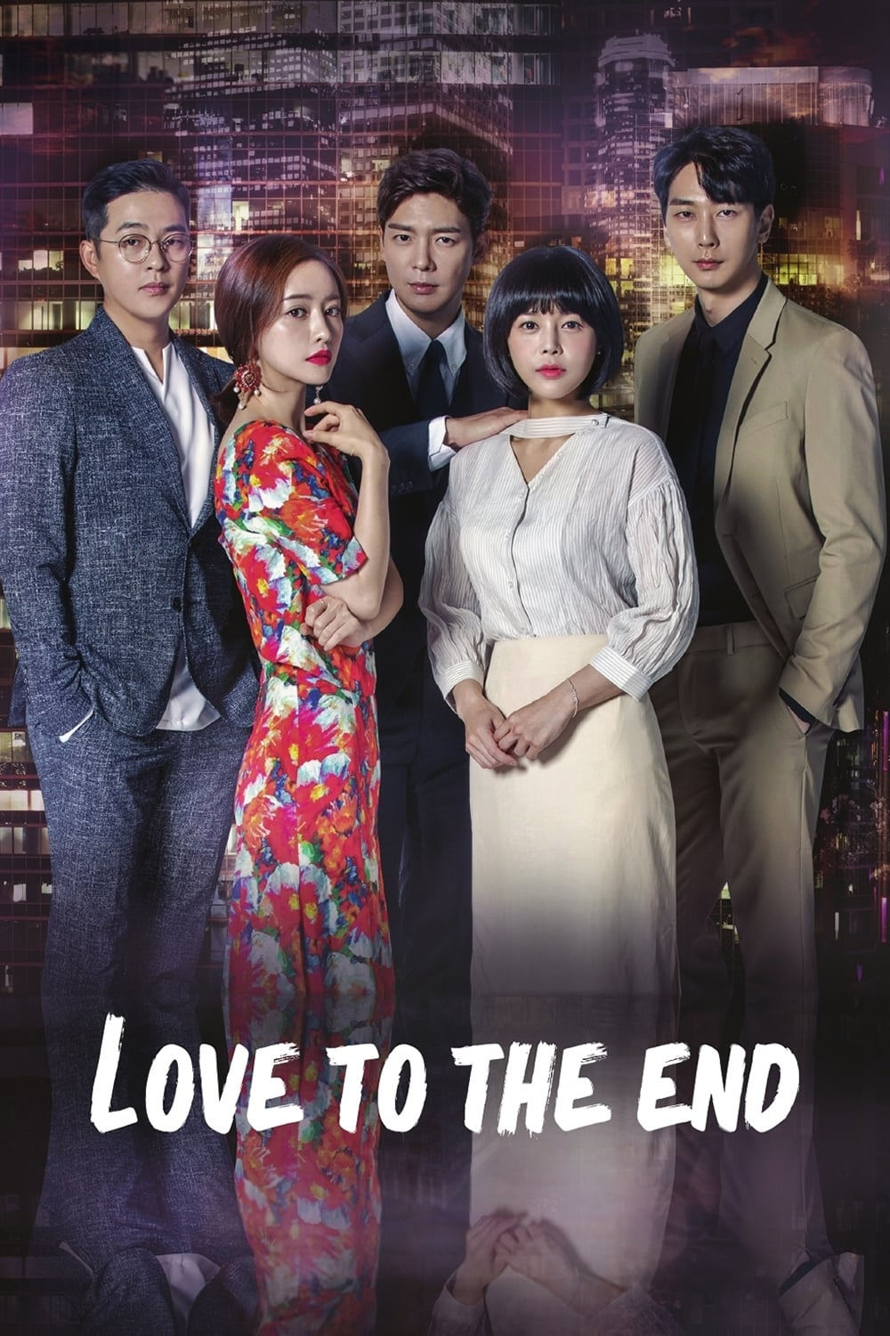 Love To The End (2018)