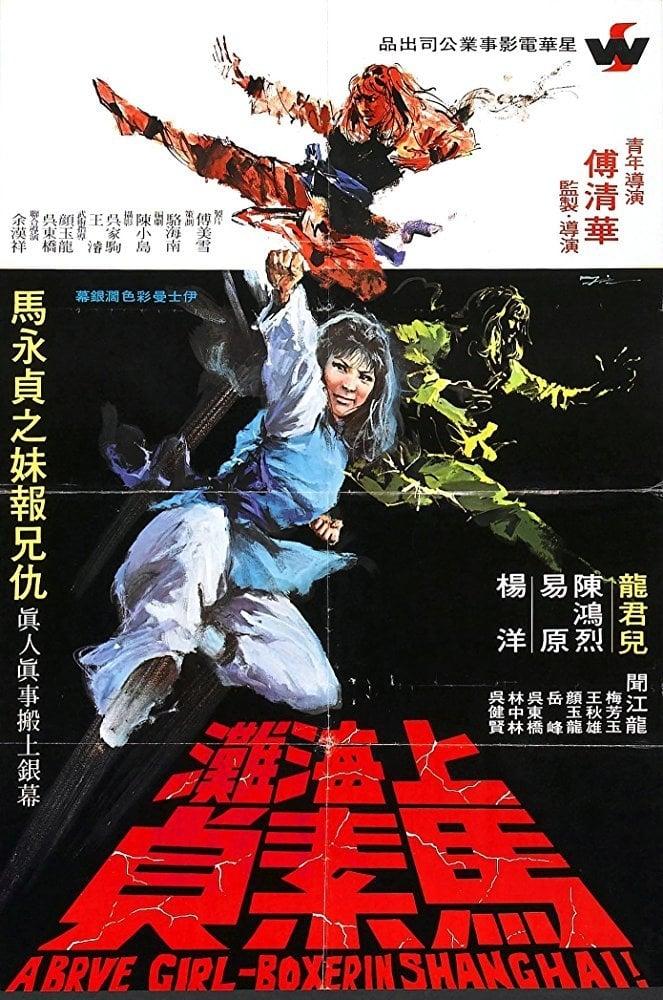 Ver Shi men wei feng Online HD Español (1972)