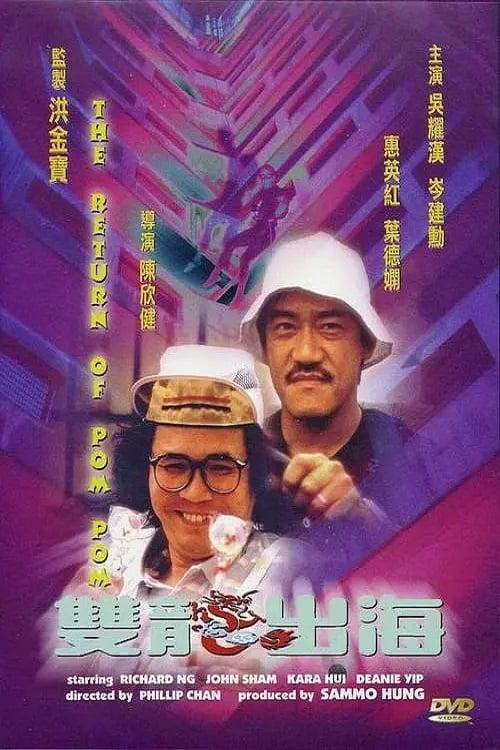The Return of Pom Pom (1984)