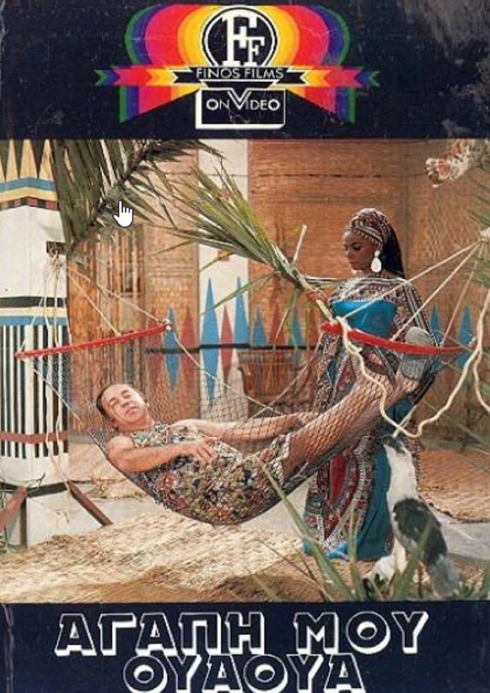 Ver Agapi mou Oua-Oua Online HD Español (1974)
