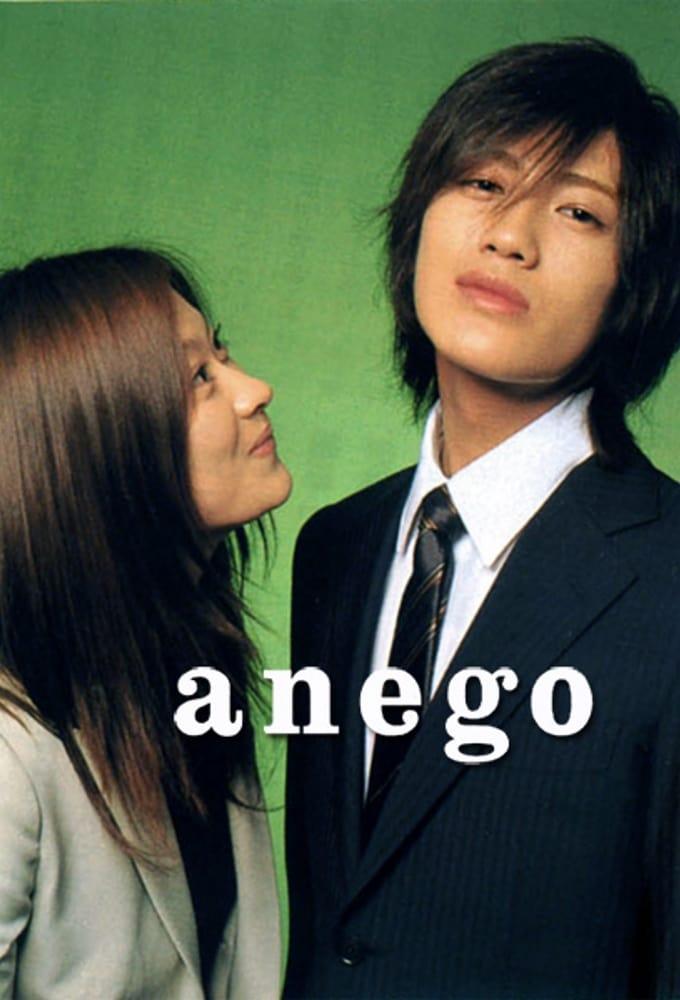 アネゴ TV Shows About Colleagues