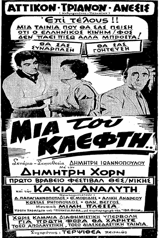 Ver Mia tou klefti… Online HD Español (1961)