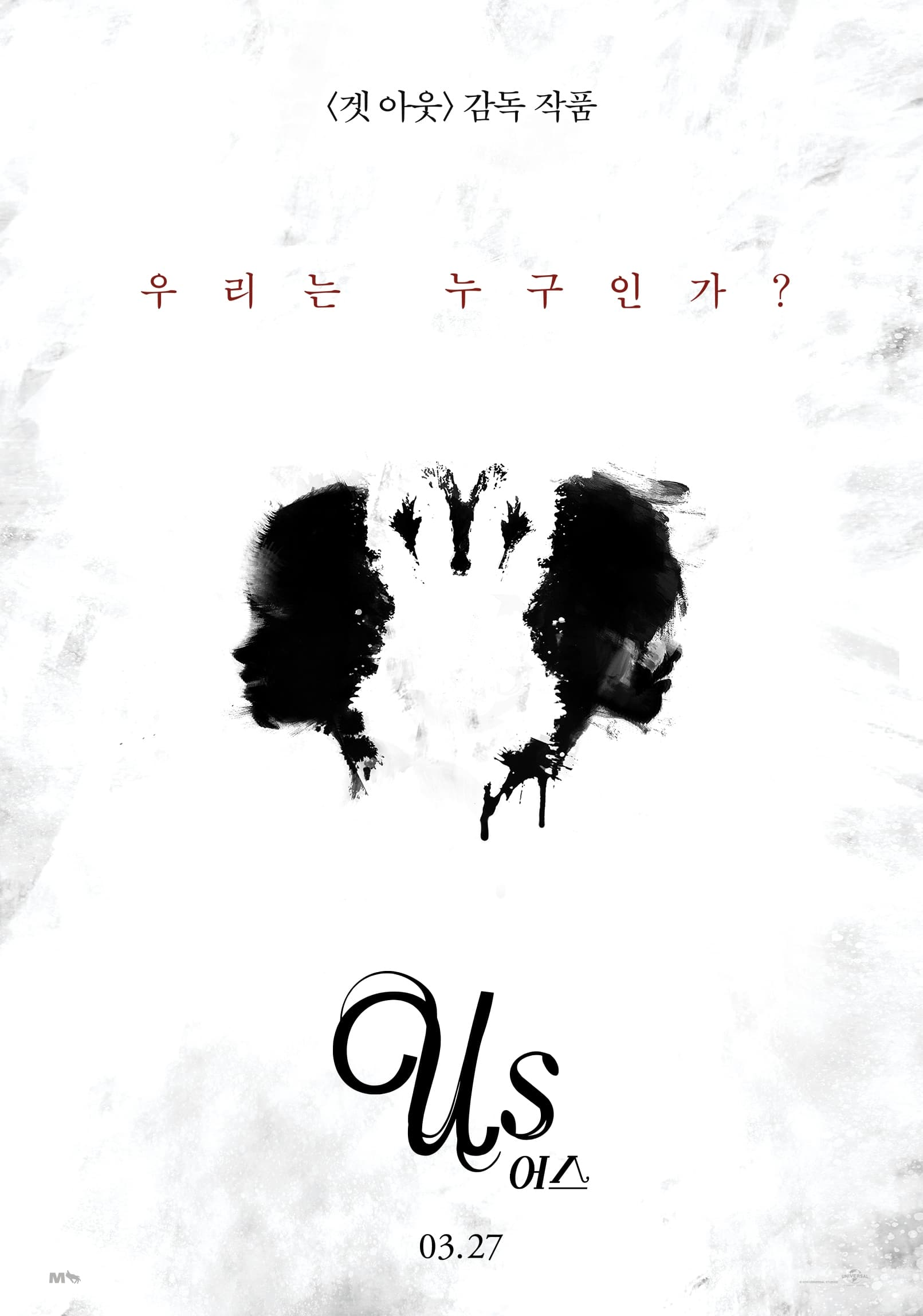 Poster and image movie Us