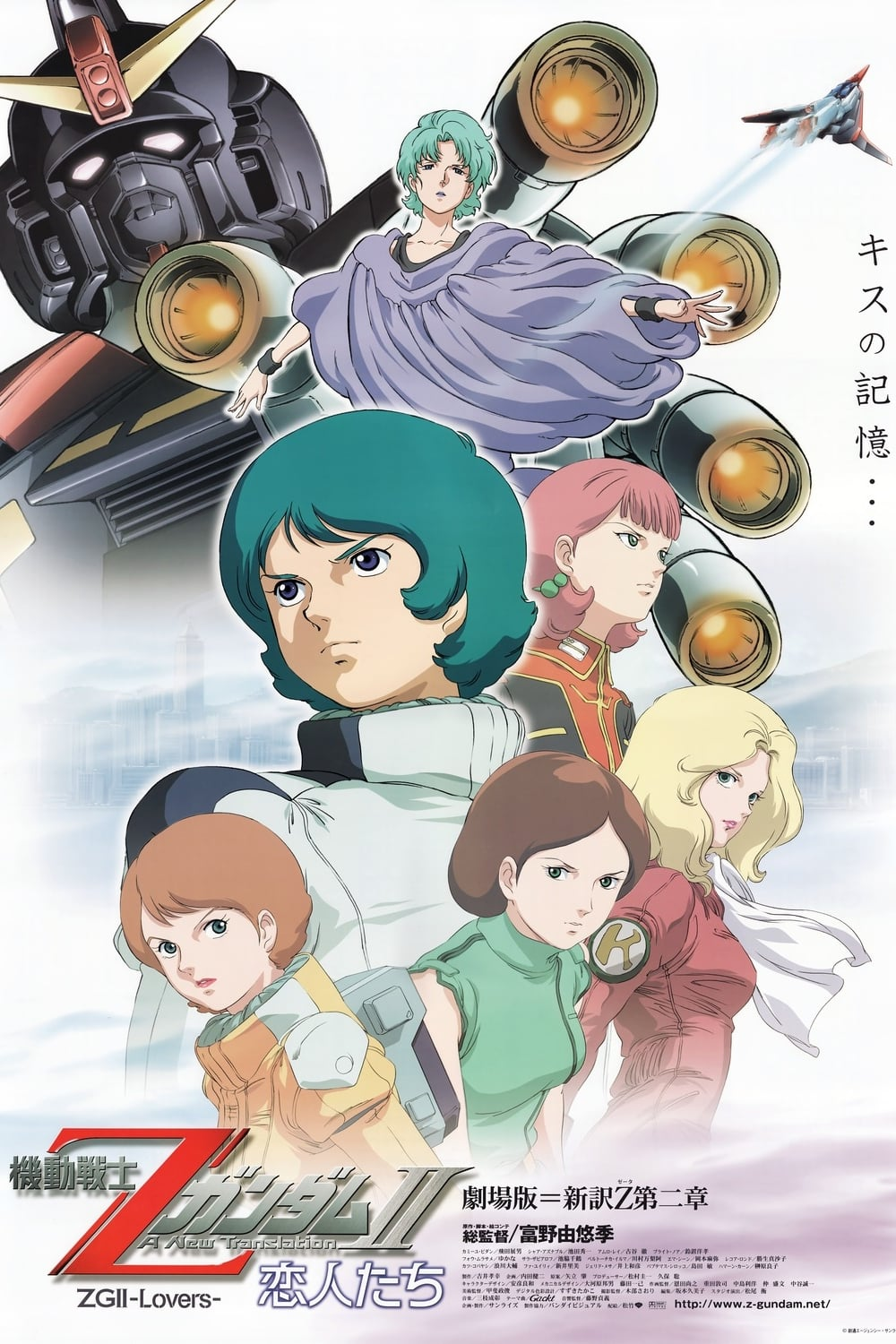 Mobile Suit Zeta Gundam A New Translation II: Lovers (2005)