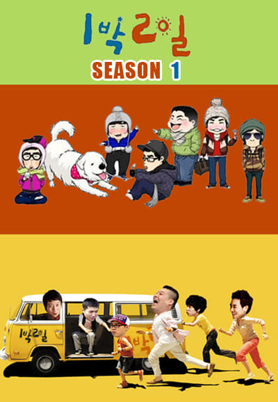 2 Days and 1 Night Season 1