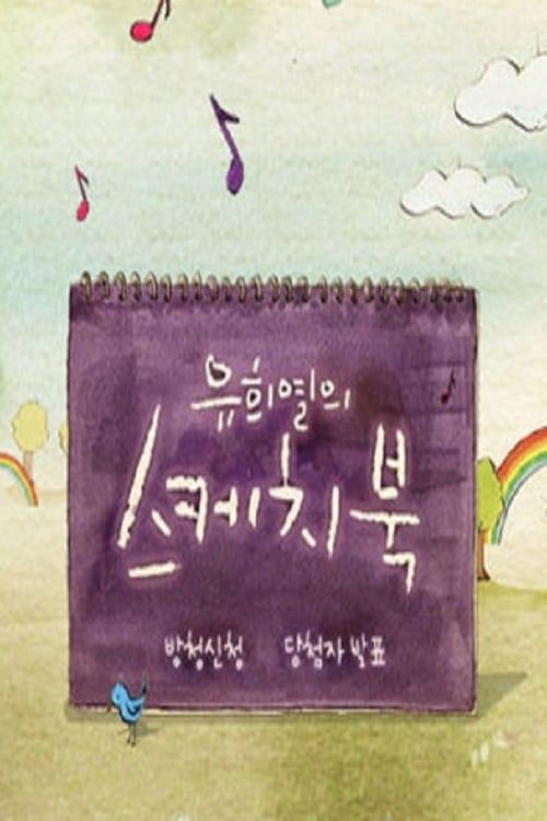 Yoo Hee's Sketchbook