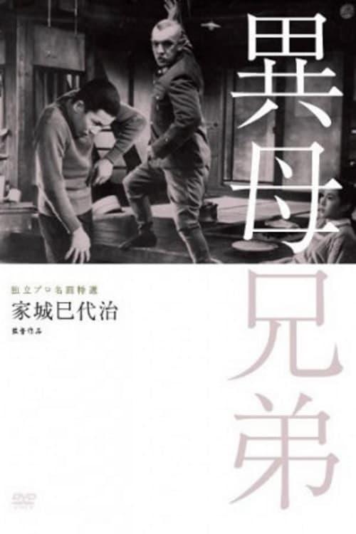 Stepbrothers (1957)