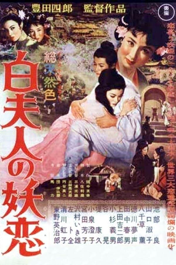 Madame White Snake (1956)