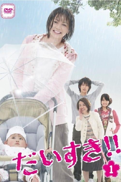 だいすき!! TV Shows About Intellectual Disability