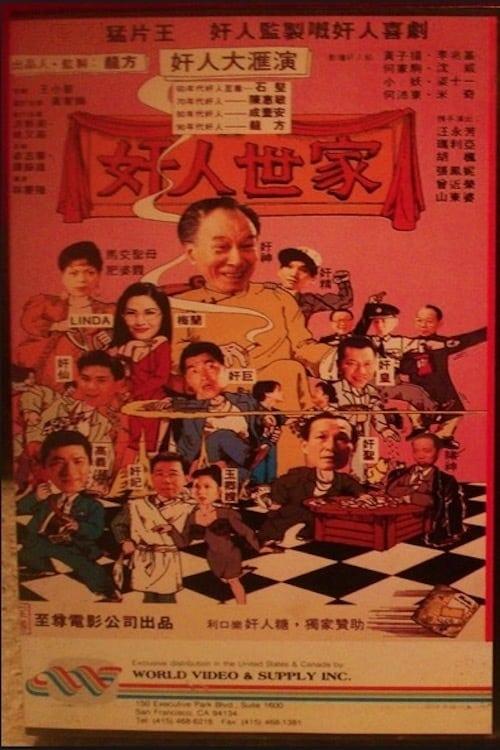 Ver Jian ren shi jia Online HD Español ()