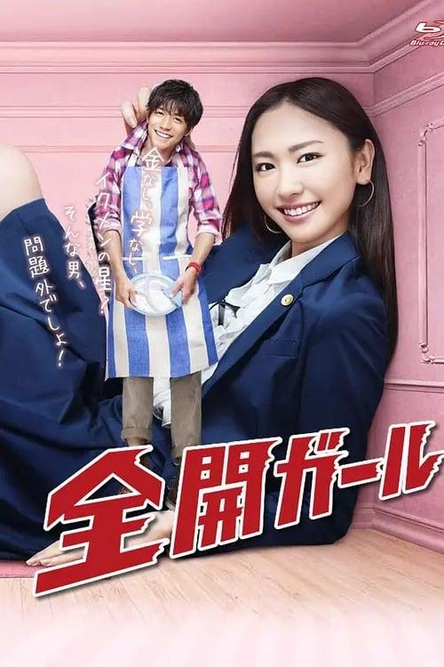 Zenkai Girl (2011)