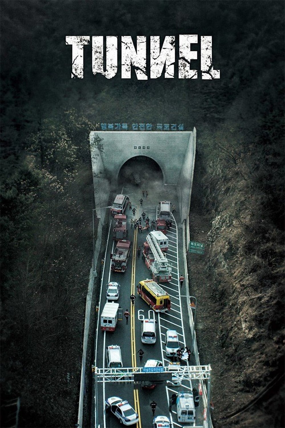 Tunnel 2016 Posters The Movie Database Tmdb