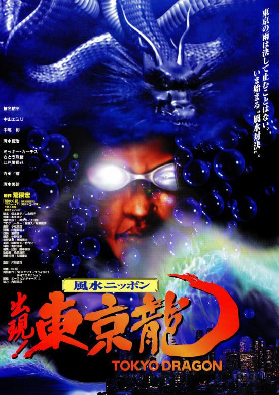 Ver Tokyo Dragon Online HD Español (1997)