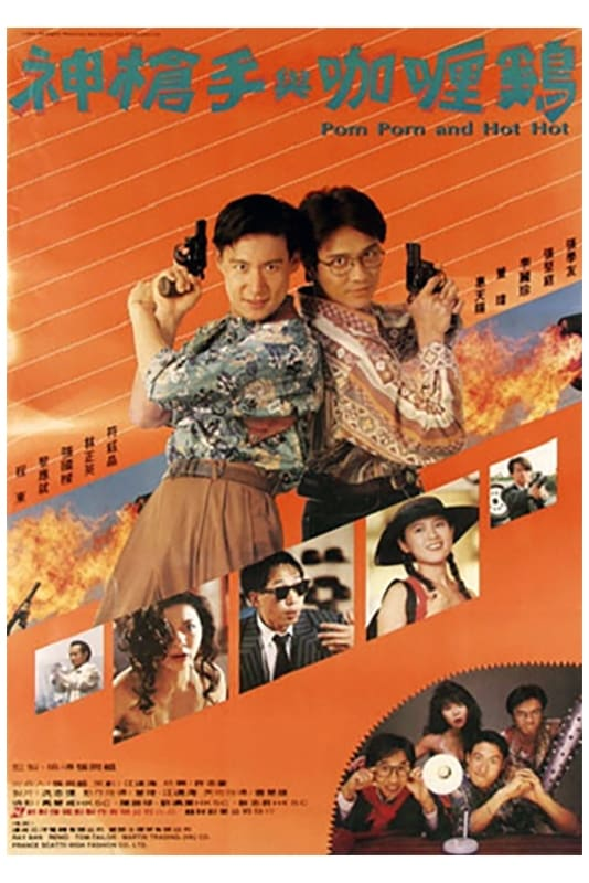 Pom Pom and Hot Hot (1992)