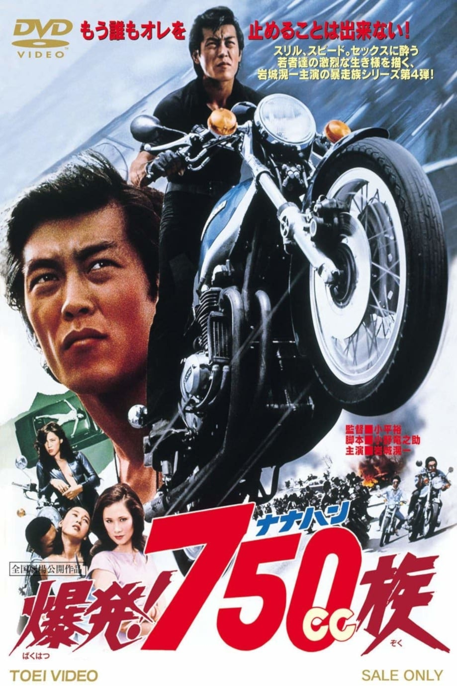 Hell Riders (1976)