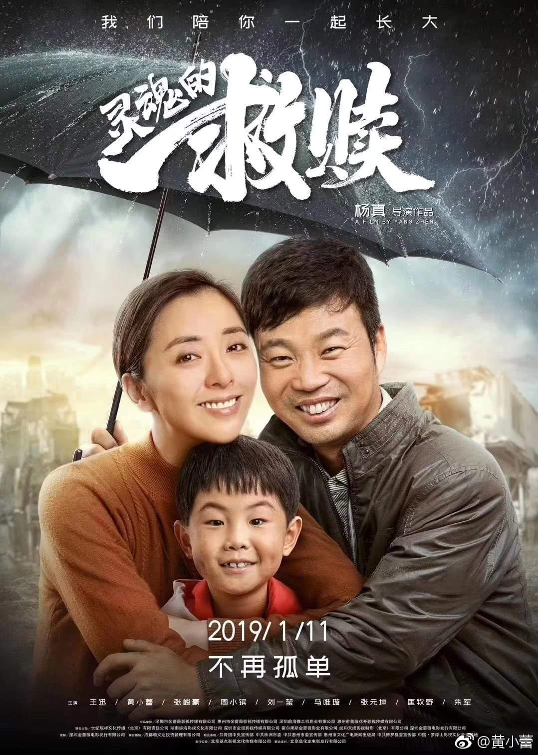 watch Save Your Soul 2019 HD online free HD
