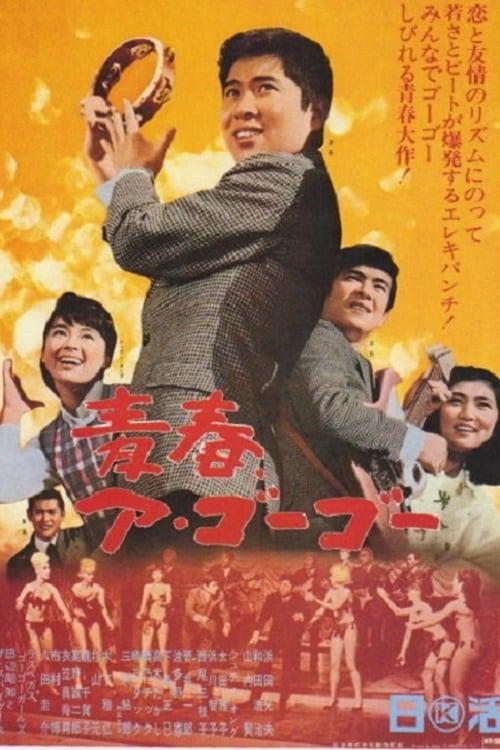 Youth A Go Go! (1966)