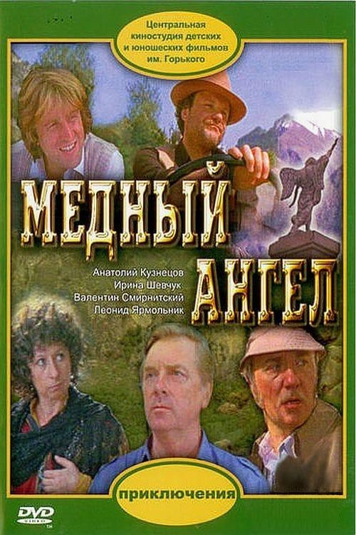 Copper Angel (1984)