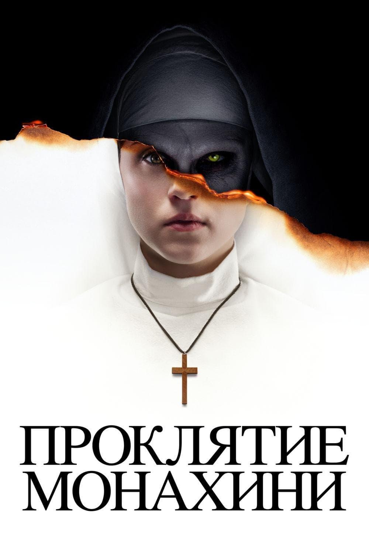 Проклятие монахини (2018/BDRip/HDRip)