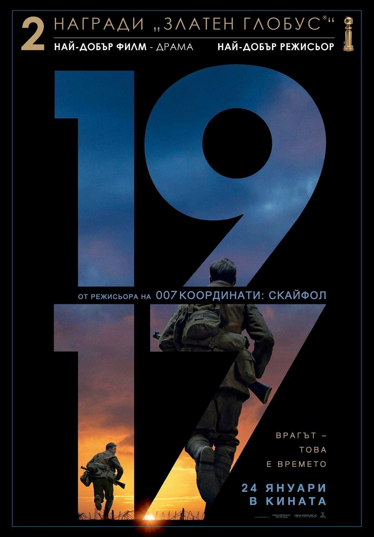 Гледай 1917 Онлайн