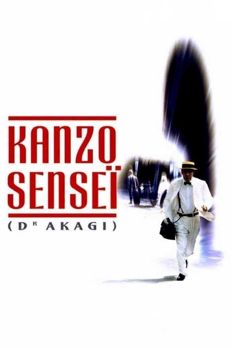 Dr. Akagi (1998)