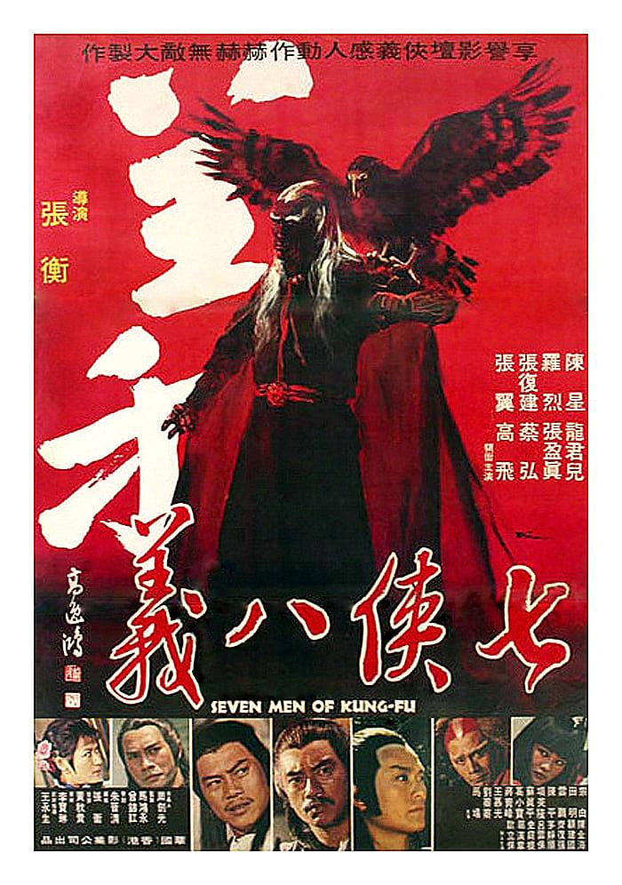 Ver Qi xia ba yi Online HD Español (1981)