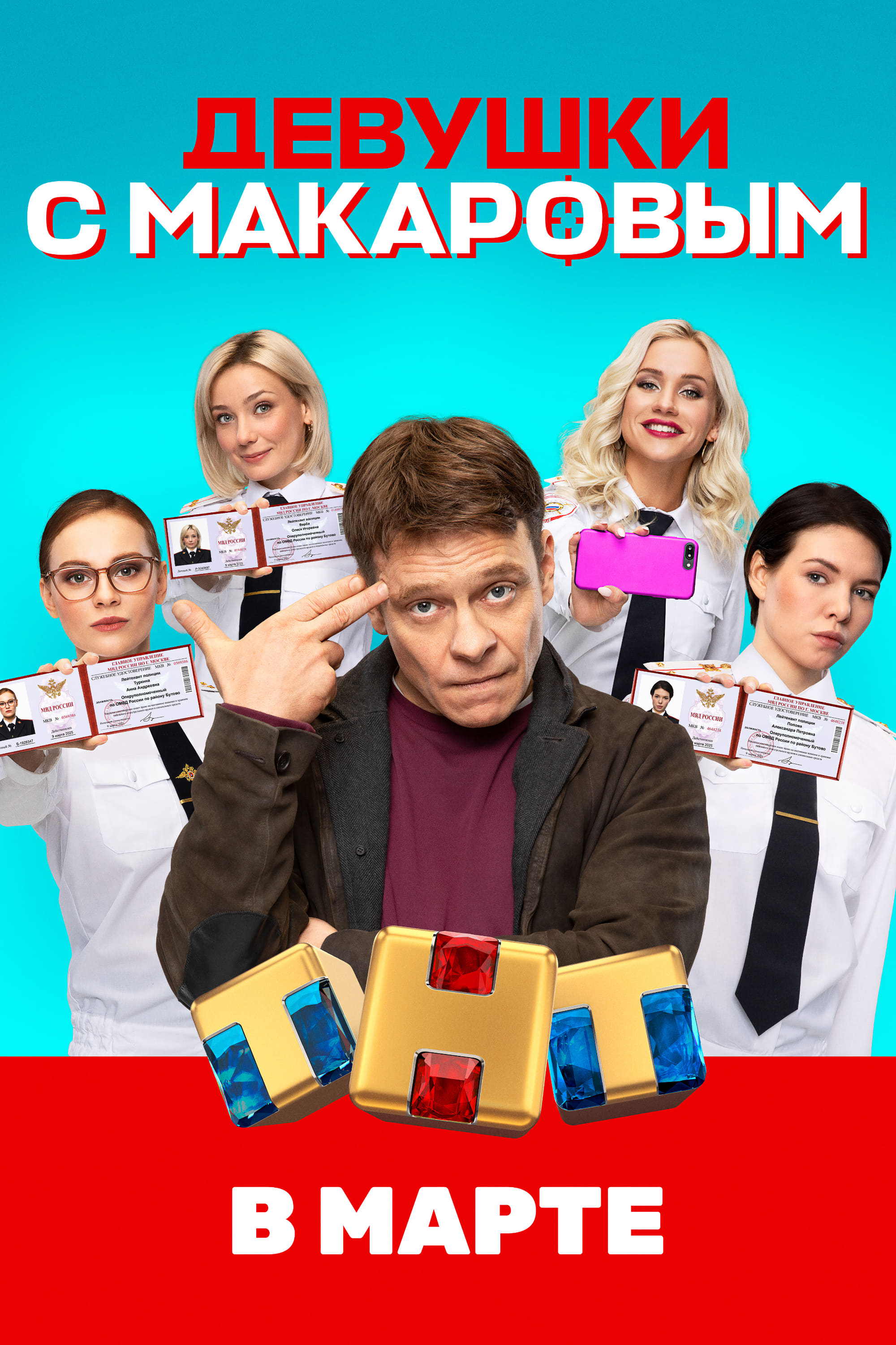 Девушки с Макаровым TV Shows About Police
